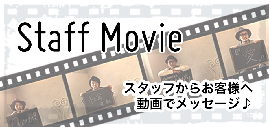 staff movie